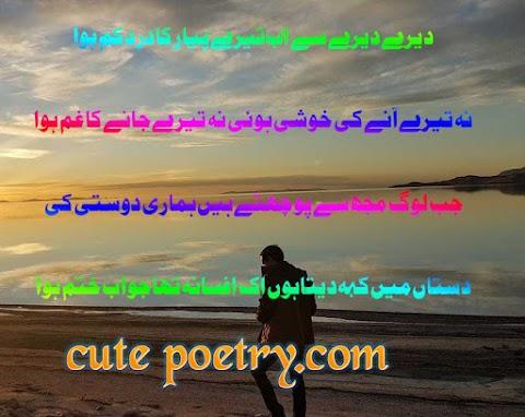 Sad poems&Sad poetry Dherey dherey se ab tere pyarr