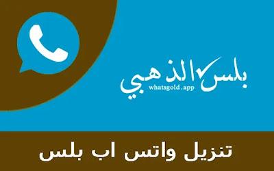 تحميل واتساب بلس آخر اصدار ضد الحظر Whatsapp Plus Apk Download
