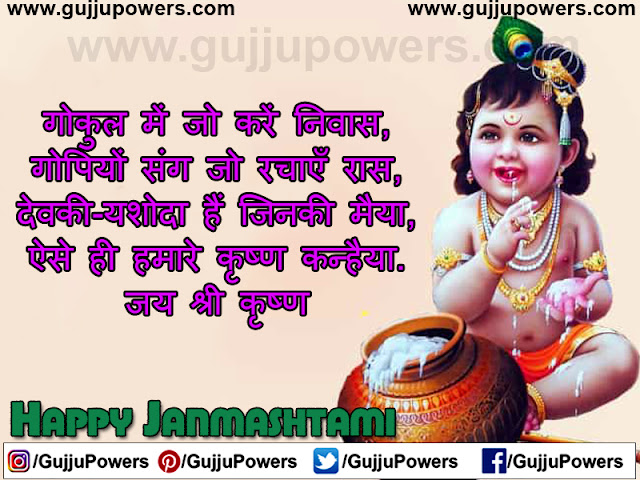 shayari for janmashtami