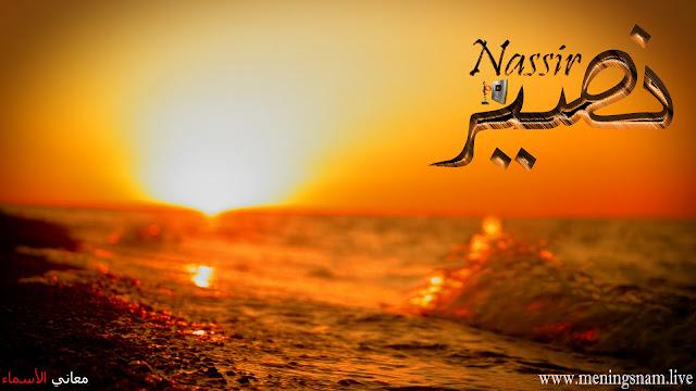 معنى اسم نصير وصفات حامل هذا الاسم Nassir