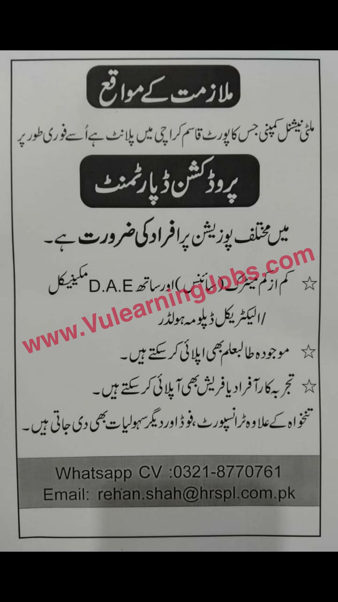 A Multinational Company Jobs July 2021 Diploma Holder Electrical, Mechanical Latest