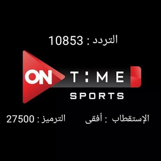 تردد قناة أون تايم سبورت المصرية