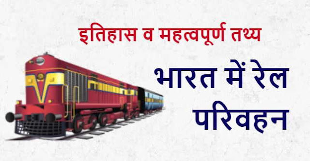 भारतीय रेल का इतिहास, भारतीय रेल परिवहन के बारे में महत्वपूर्ण जानकारी और रेलवे से संबन्धित सामान्य ज्ञान