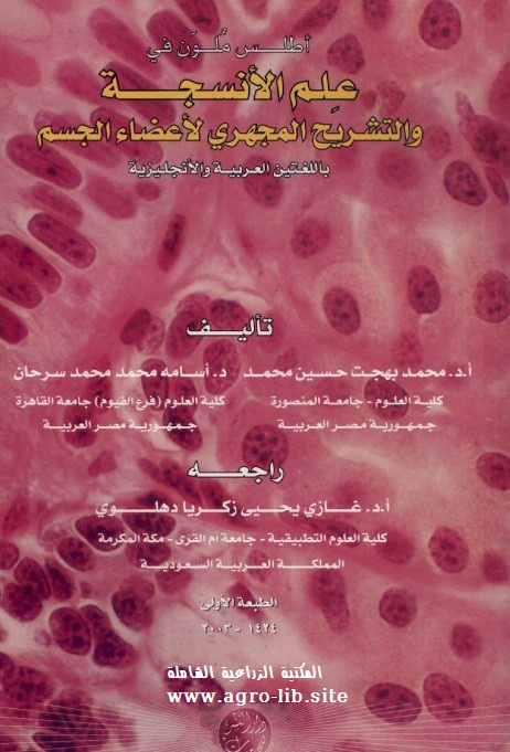 كتاب : أطلس ملون في علم الأنسجة والتشريح المجهري لأعضاء الجسم