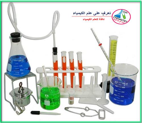 جميع أدوات معمل الكيمياء باللغتين العربية والانجليزية