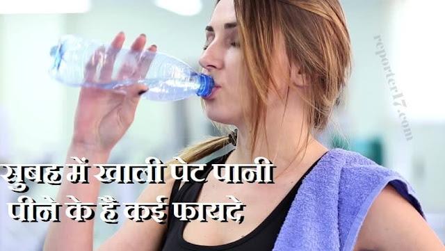 सुबह में खाली पेट पानी पीने के है कई फायदे