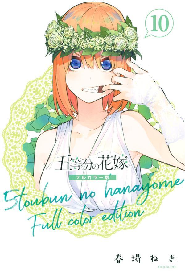 Gotoubun no Hanayome, portada de su décimo volumen a color