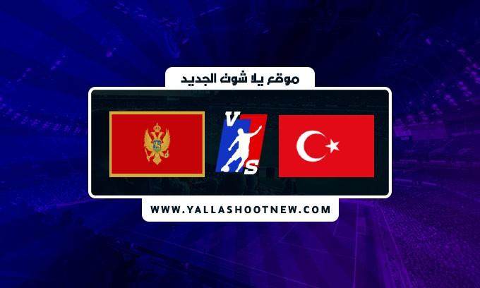 نتيجة مباراة تركيا والجبل الأسود اليوم  في تصفيات كأس العالم أوروبا