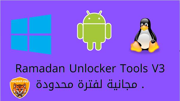 أداة Ramadan Unlocker Tools V3 مجانية لفترة محدودة .