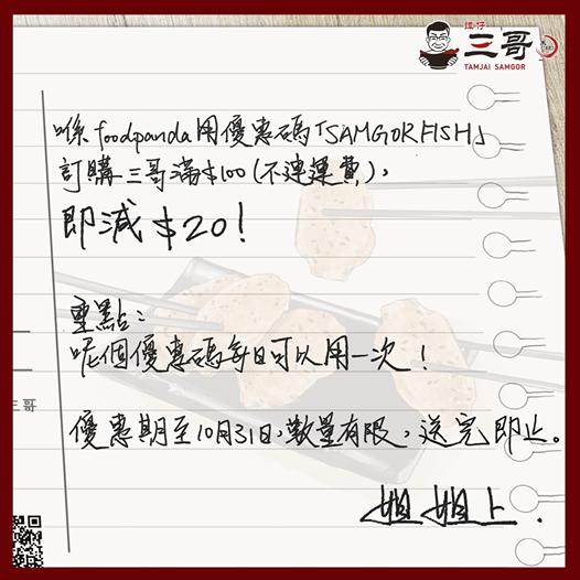 譚仔三哥米線: foodpanda優惠碼 減$20 至10月31日