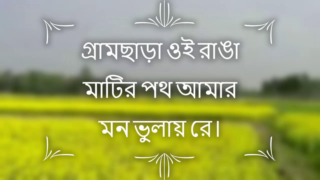Gram Chara Oi Ranga Matir Poth Lyrics ( গ্রামছাড়া ওই রাঙা মাটির পথ ) - Rabindra Sngeet