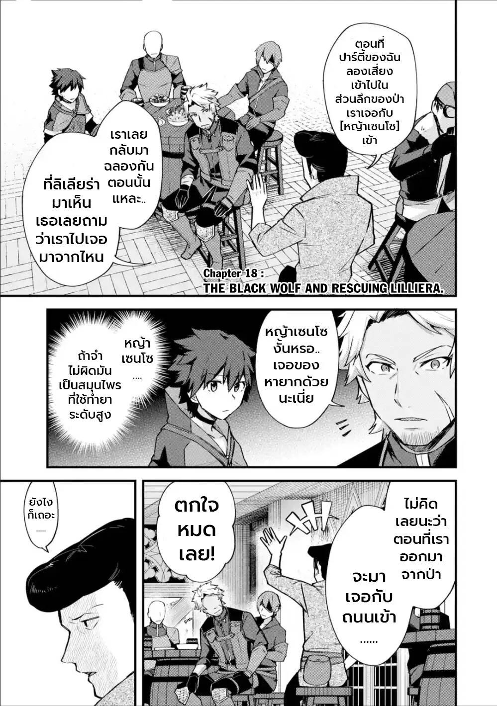 อ่านการ์ตูน Nido Tensei Shita Shounen wa S Rank Boukensha Toshite Heion ni Sugosu-zense ga kenja de eiyuu datta boku wa raisede wa jimini ikiru ตอนที่ 18 หน้าที่ 1