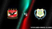 نتيجة مباراة الإسماعيلي والأهلي الدوري المصري