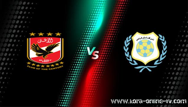 مشاهدة مباراة الإسماعيلي والأهلي بث مباشر الدوري المصري