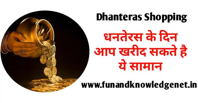 Dhanteras Mein Kya Kharidna Chahiye