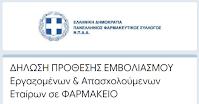Δήλωση Πρόθεσης Εμβολιασμού Εργαζομένων & Απασχολούμενων Εταίρων σε ΦΑΡΜΑΚΕΙΟ