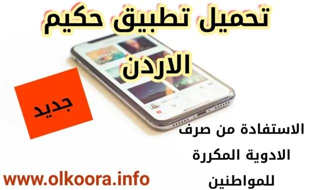 تحميل تطبيق حكيم الأردن و طريقة عمل برنامج حكيم للاستفاذة من صرف الادوية المكررة للمواطنين