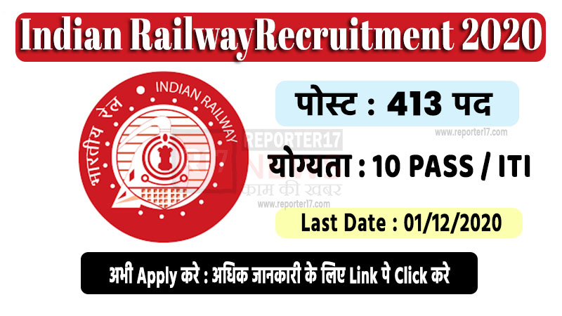 indian railway apprentice recruitment 2020