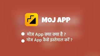 how to use moj app
