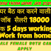 WORK FROM HOME JOB 2020 - घर बैठ कर जॉब करे 2020