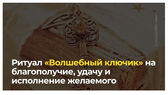 Ритуал «Волшебный ключик» на благополучие, удачу и исполнение желаемого