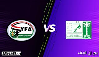 مشاهدة مباراة السعودية واليمن بث مباشر اليوم بتاريخ 05-06-2021 في تصفيات كأس العالم
