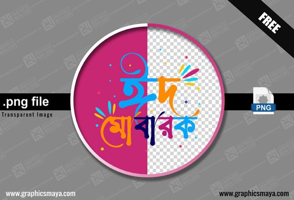 Eid mubarak bangla typography 18 PNG by GraphicsMaya.com