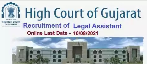 Gujarat High Court Legal Assistant Recruitment 2021