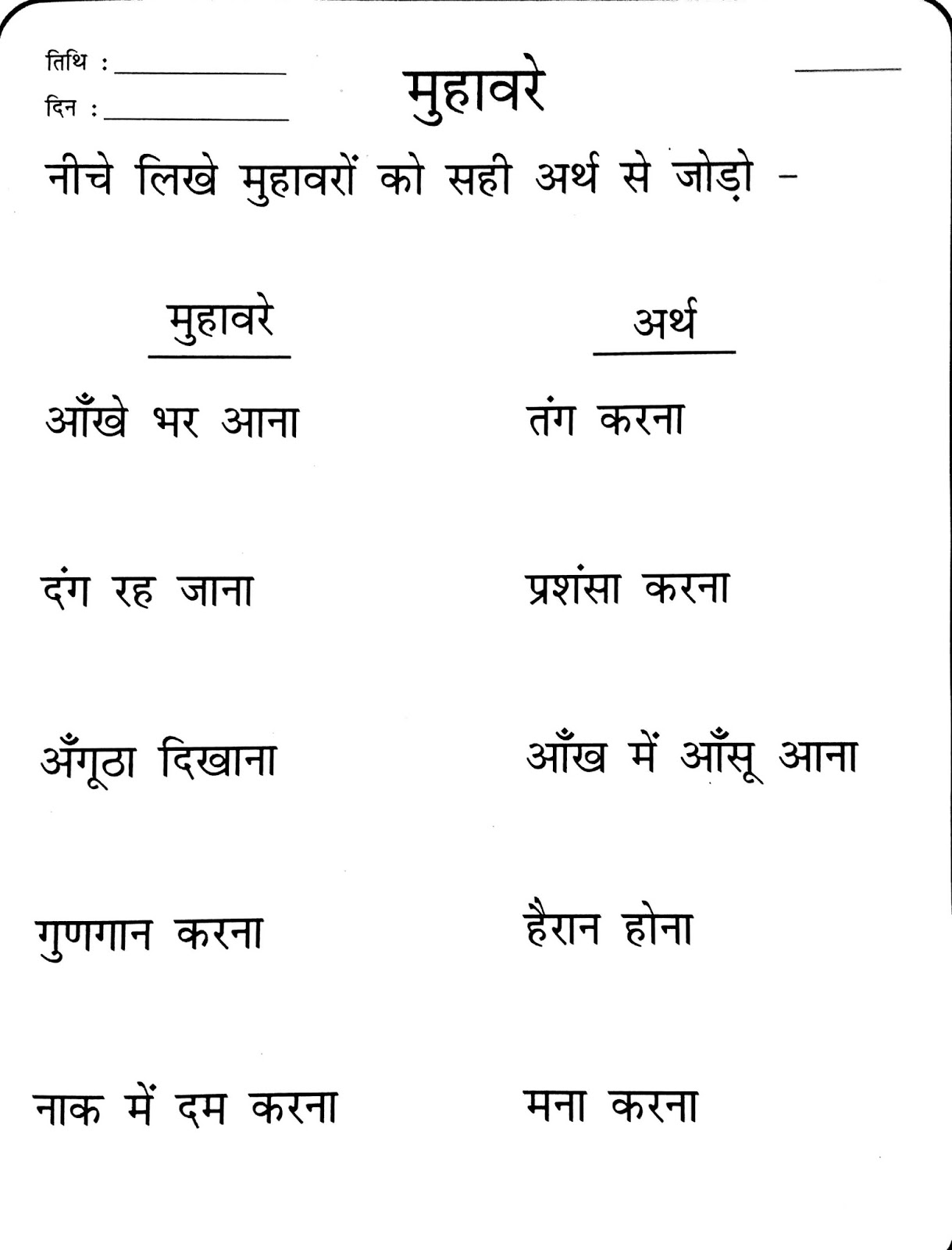 Hindi Grammar Work Sheet Collection For Classes 5 6 7 Amp 8 Idioms As Fill In The Blanks For
