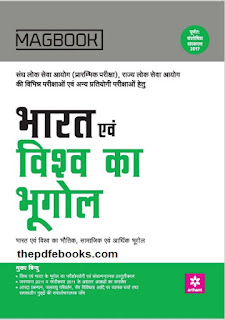 Arihant MagBook Geography PDF