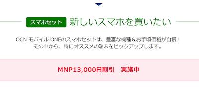 MNPによる割引特典が大幅強化