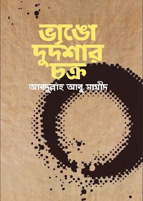 Vango Durdoshar Chakra