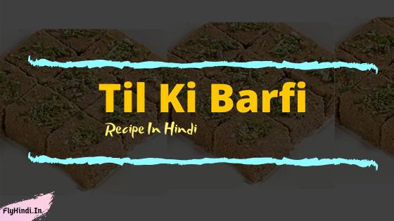 Til Ki Barfi Recipe In Hindi - Fly Hindi