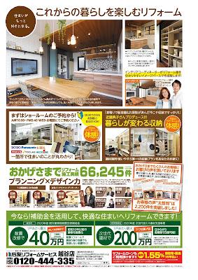 快適リフォーム相談会 石友リフォームサービス/越谷店