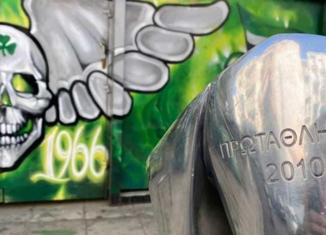 """""""Μύλος"""" με το κλεμμένο τρόπαιο της ΠΑΕ Παναθηναϊκός (pic)"""