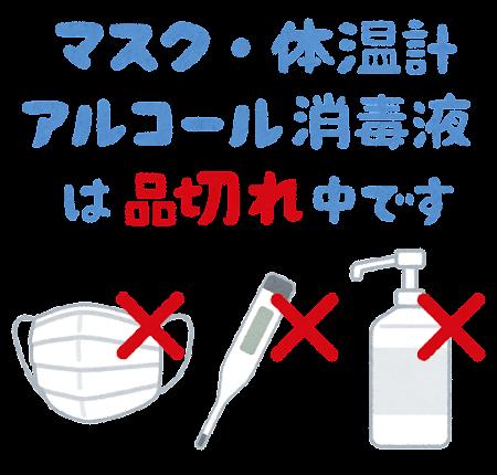 「マスク・体温計・アルコール消毒液は品切れ中です」のPOP素材(透過)