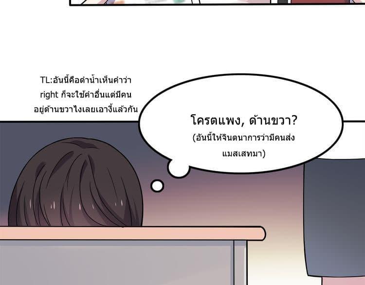 IF Future - หน้า 47