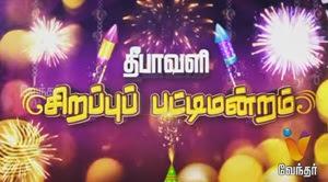 Diwali Spl Pattimantram – Vendhar tv Deepavali Special Program