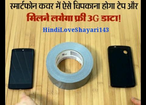 Android User Ke Liye Free 3G/4G Unlimited Internet Data