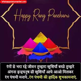 Rang Panchami Shayari photo