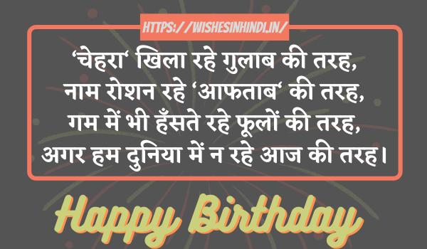 Happy Birthday Wishes For Mami ji