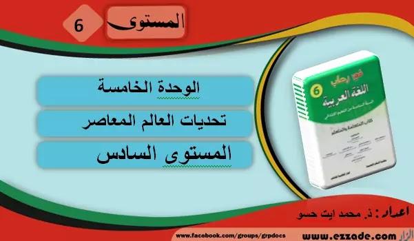 حصري:جذاذات الوحدة الخامسة في رحاب اللغة العربية المستوى السادس ابتدائي المنهاج المنقح 2020