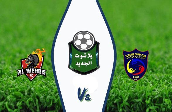 نتيجة مباراة الوحدة والحزم اليوم الاربعاء 9 سبتمبر 2020 الدوري السعودي