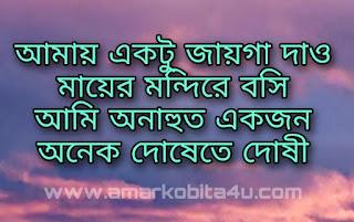 Amay Ektu Jayga Dao Lyrics