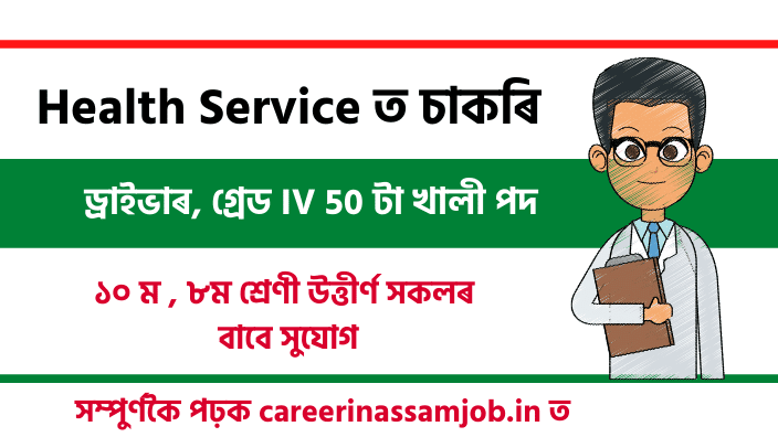 Job In Assam | Assam Career | Health Job In Assam