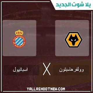 مباراة اسبانيول ووولفرهامبتون