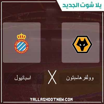مشاهدة مباراة اسبانيول ووولفرهامبتون بث مباشر اليوم 27-02-2020 فى الدورى الاوروبى