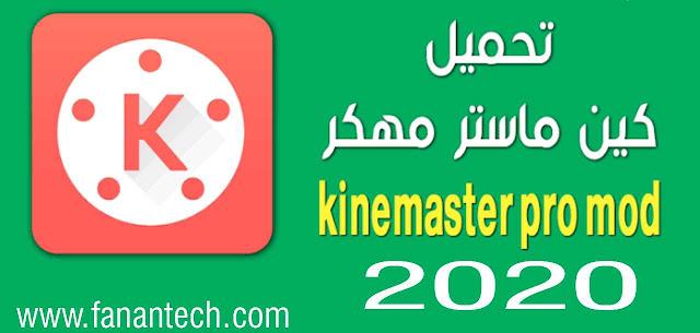 تحميل برنامج كين ماستر مهكر 2020 kinemaster pro mod apk للاندرويد