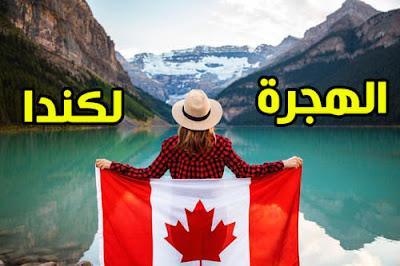 شروط الهجرة إلي كندا في برنامج العمال المهرة الفيدرالي ( نظام الدخول السريع)