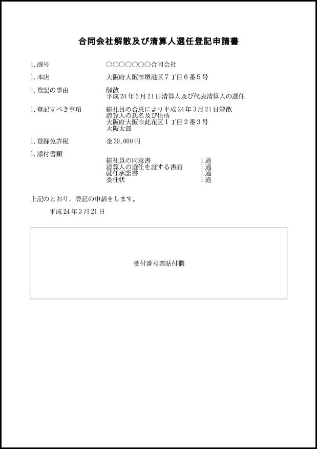 合同会社解散及び清算人選任登記申請書 002